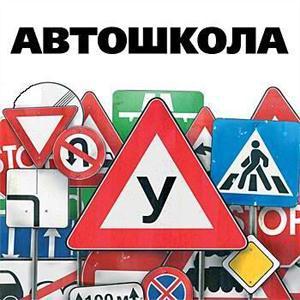 Автошколы Чагоды