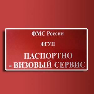 Паспортно-визовые службы Чагоды