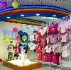 Детские магазины в Чагоде